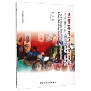 Chinese perspective Sudan Sudan thermal phenomena based on a Chinese student learning attitude ...
