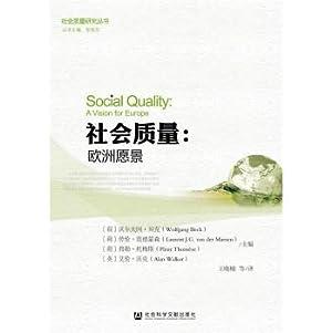 Social Quality: European Vision(Chinese Edition): WO ER FU GANG BEI KE LAO LUN FAN DE MENG SEN FU ...