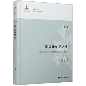 They pursue lives of pre-school and primary female worker volume (volume 2)(Chinese Edition): ZHANG...