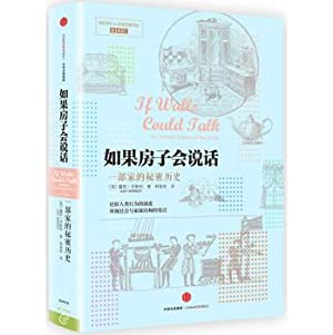 If the house could talk: A Secret History of the house(Chinese Edition): YING ] LU XI WO SI LI ZHU