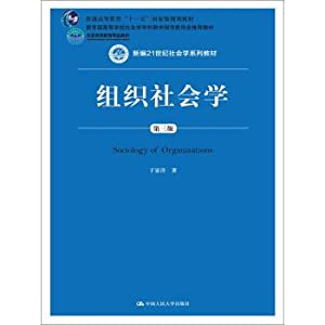 New third edition of the 21st century organizational sociology sociology textbook series(Chinese ...