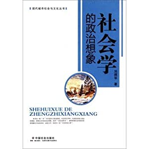 Modern urban society and culture Series: Sociology Political Imagination(Chinese Edition): LIU YONG...