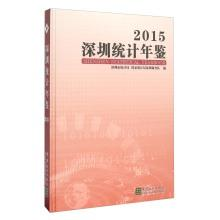 Shenzhen Statistical Yearbook (2015)(Chinese Edition): YANG XIN HONG . XIE ZUO ZHENG BIAN