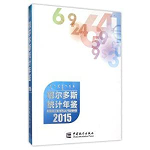 Erdos Statistical Yearbook (2015) (fine)(Chinese Edition): MA YU QING BIAN
