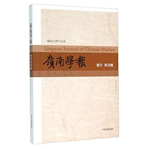 Lingnan University (Complex Issue Fourth Series)(Chinese Edition): XIANG GANG LING NAN DA XUE ZHONG...