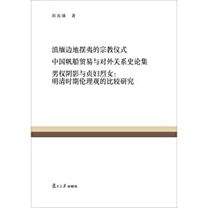 Comparative Study of Ethics of Ming and Qing Dynasties: Fudan century classical library Burma ...