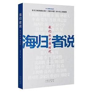 Returnees say: Our era of China(Chinese Edition): WANG HUI YAO . MIAO LV BIAN