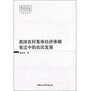 China's rural collective economic development of farmers System Changes(Chinese Edition): ZHAI ...