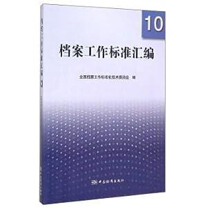 Archives Standard Series 10(Chinese Edition): QUAN GUO DANG AN GONG ZUO BIAO ZHUN HUA JI SHU WEI ...