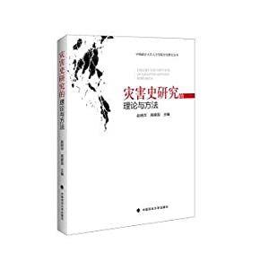 Theory and Methods of the History of Disasters(Chinese Edition): ZHAO XIAO HUA . GAO JIAN GUO BIAN
