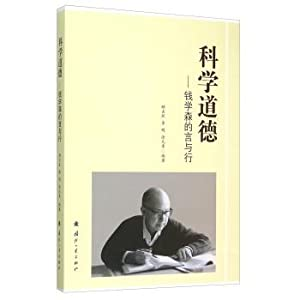 Moral Science: Qian words and deeds(Chinese Edition): GU JI HUAN . LI MING DENG ZHU