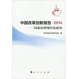 China's reform and Innovation Report 2014: National Governance Modernization(Chinese Edition):...