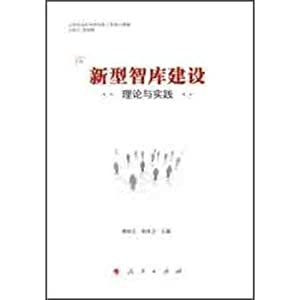Theory and practice new think tank(Chinese Edition): CUI SHU YI BIAN