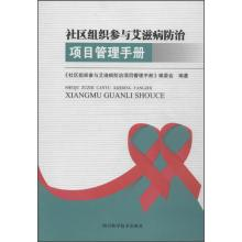 Community organizations involved in AIDS prevention and control project management manual(Chinese ...