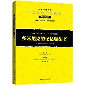 Dominica memory magic(Chinese Edition): YING ] DUO MI NI KE AO BU LAI EN ZHU