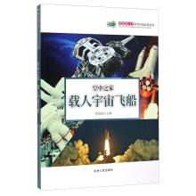 The first popular science book of aerial House: manned spacecraft(Chinese Edition): JI HAI BO BIAN