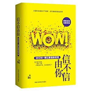 Believe it or not: WOW! Incredible World(Chinese Edition): XIAO KUI ZHU