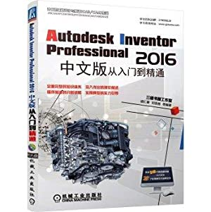 Autodesk Inventor Professional 2016 Chinese version from the entry to the master(Chinese Edition): ...