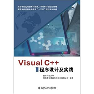 Visual C ++ programming and Practice(Chinese Edition): QU FU SHI