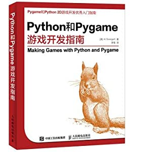 Python and Pygame game development guide(Chinese Edition): MEI ] SI WEI JIA TE ZHU