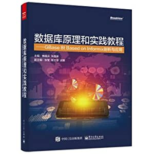 Database theory and practice tutorials GBase 8t Based on Informix Analysis and Applications(Chinese...