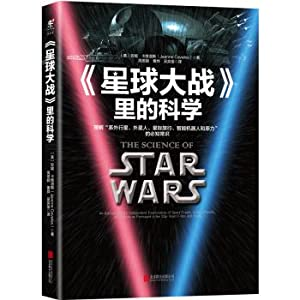 Star Wars Science(Chinese Edition): MEI ] ZHEN