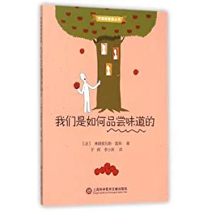 Apple Tree Wisdom Books How we taste taste(Chinese Edition): FA ] FU LANG SUO WA SI LEI ANG ZHU