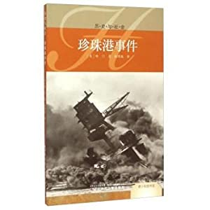 Pearl Harbor(Chinese Edition): MEI ] HA MEN ZHU