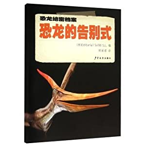Dinosaur top secret files: dinosaur farewell(Chinese Edition): XI ] Editorial