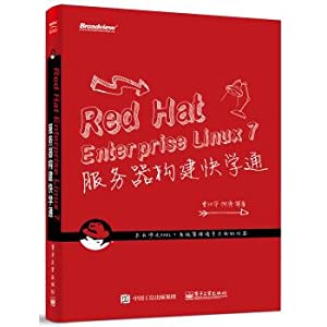 Red Hat Enterprise Linux 7 server build quickly learn through(Chinese Edition): CAO JIANG HUA . HE ...