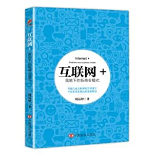 Internet + new business models fall under the(Chinese Edition): ZHOU YUN HUANG ZHU