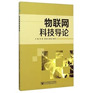 Introduction to Internet of Things(Chinese Edition): LI MEI . FAN DONG QI DENG BIAN