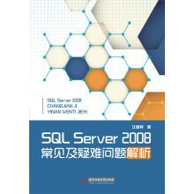 SQL Server 2008 common and difficult problem(Chinese Edition): JIANG GUO CUI ZHU