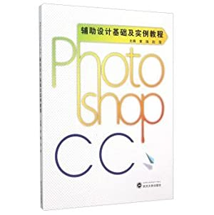 Photoshop CC-aided design foundation and tutorial examples(Chinese Edition): HUANG RUI . ZHAO YING ...