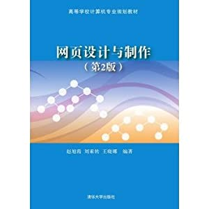 Web design and production (2nd Edition)(Chinese Edition): ZHAO XU XIA