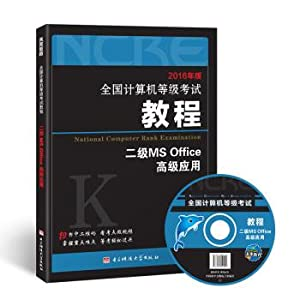 2016 Edition NCRE two tutorials MS Office Advanced Applications (with CD-ROM)(Chinese Edition): ...