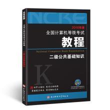 2016 Edition NCRE tutorial two public Basics(Chinese Edition): QUAN GUO JI SUAN JI DENG JI KAO SHI ...