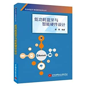 Bluetooth low energy and intelligent hardware design(Chinese Edition): TAN HUI ZHU