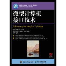 Microcomputer Interface Technology(Chinese Edition): LIU LE SHAN . CHEN JIN CAI LU PING DENG ZHU