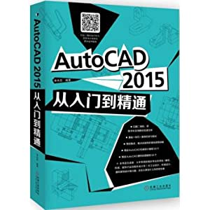 AutoCAD 2015 from entry to the master(Chinese Edition): LI JIE CHEN ZHU