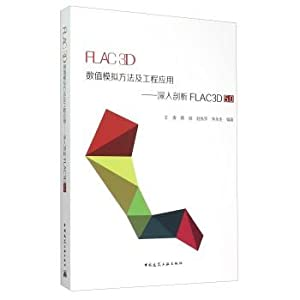 FLAC 3D numerical simulation and engineering applications: WANG TAO .