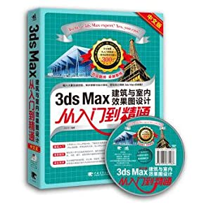 3ds Max Design Architecture and Interior Design from entry to the master (Chinese Edition with ...