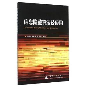 Information Hiding Algorithm and Application(Chinese Edition): BAI SEN . ZHU GUI BIN DENG ZHU
