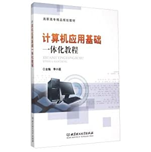 Computer Application Integration tutorials(Chinese Edition): LI XIAO XIA BIAN