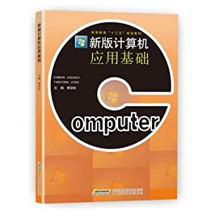 The new Computer Application(Chinese Edition): CAI JIN SONG