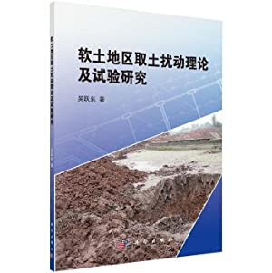 Theoretical and experimental study of high-quality soft soil area borrow borrow disturbance(Chinese...