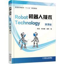 Robotics (2nd Edition)(Chinese Edition): ZHANG MEI . QIU ZHAO PENG DENG BIAN
