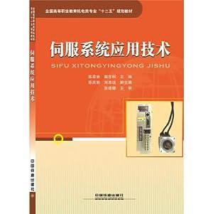 Servo System Application Technology(Chinese Edition): CHEN YA LIN . LU DONG MING BIAN