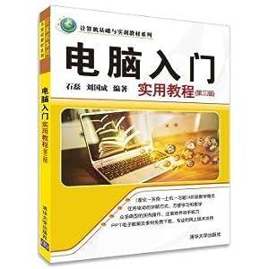 Computer entry practical tutorial (third edition)(Chinese Edition): SHI LEI . LIU GUO CHENG ZHU