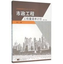 Municipal Engineering Bill of Quantities (2nd Edition)(Chinese Edition): LI QUAN BIAN